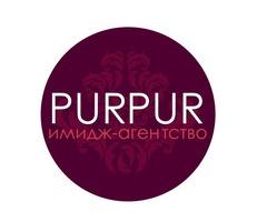 Имидж-агентство Purpur Имиджмейкер, тренер- преподаватель по имиджу и стилю
