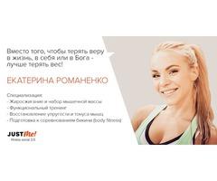 Персональный фитнес тренер. Онлайн консультант по фитнесу.