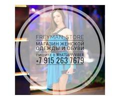 Женская одежда и обувь Freyman_Store. МОДНАЯ ЖЕНСКАЯ ОДЕЖДА. МОСКВА