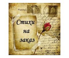 Стихи на заказ. Поздравления с праздником. Признания в любви. Услуги писателя.