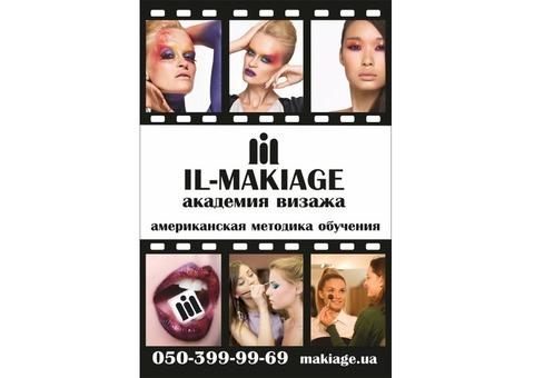 Обучение макияжу. Парикмахерское искусство. Академия Искусства Макияж г. Симферополь