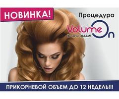 Процедуры для волос. Volume Up (Волюм Ап) Прикорневой объем волос.