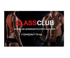 Фитнес клуб CLASSCLUB на м. Ботанический Сад. Спортивные секции. Тренажёрный зал.