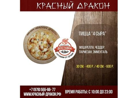 Доставка еды. Заказать еду в Крыму г. Симферополь Суши, восточная, европейская кухня. Еда на углях.