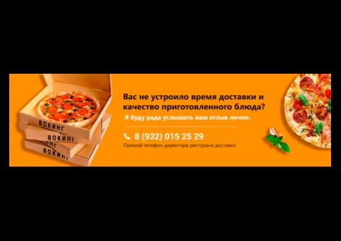 Вокинг | Челябинск | Доставка еды
