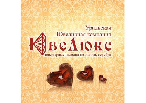 Скидки на ювелирные украшения в Челябинске. Купить украшения. Ювелирная компания.